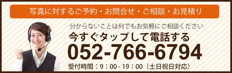 電話番号052-766-6794