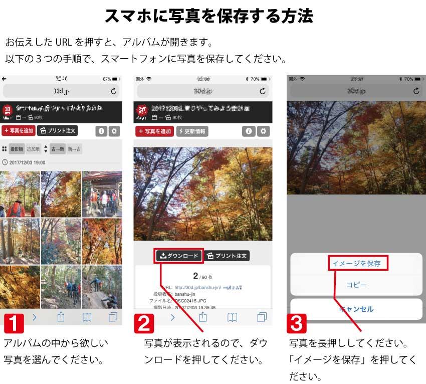 写真がスマートフォンからダウンロードできます